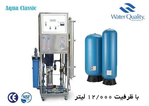 تصفیه آب صنعتی با ظرفیت 12000 لیتر Aqua Classic