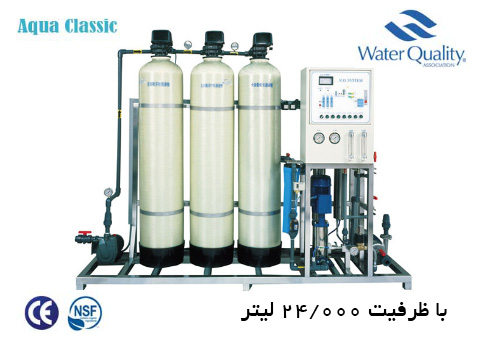 تصفیه آب صنعتی با ظرفیت 24000 لیتر Aqua Classic