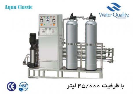 تصفیه آب صنعتی با ظرفیت ۴۵۰۰۰ لیتر Aqua Classic