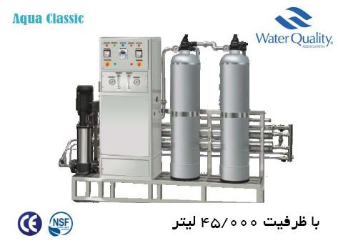 تصفیه آب صنعتی با ظرفیت 45000 لیتر Aqua Classic