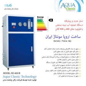 تصفیه آب نیمه صنعتی اداری و کارگاهی