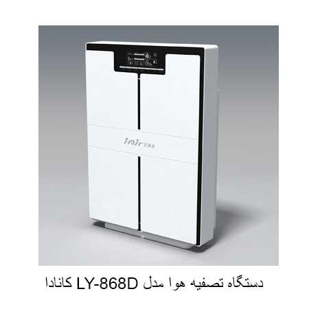 دستگاه تصفیه هوا خانگی و اداری و کارگاهی